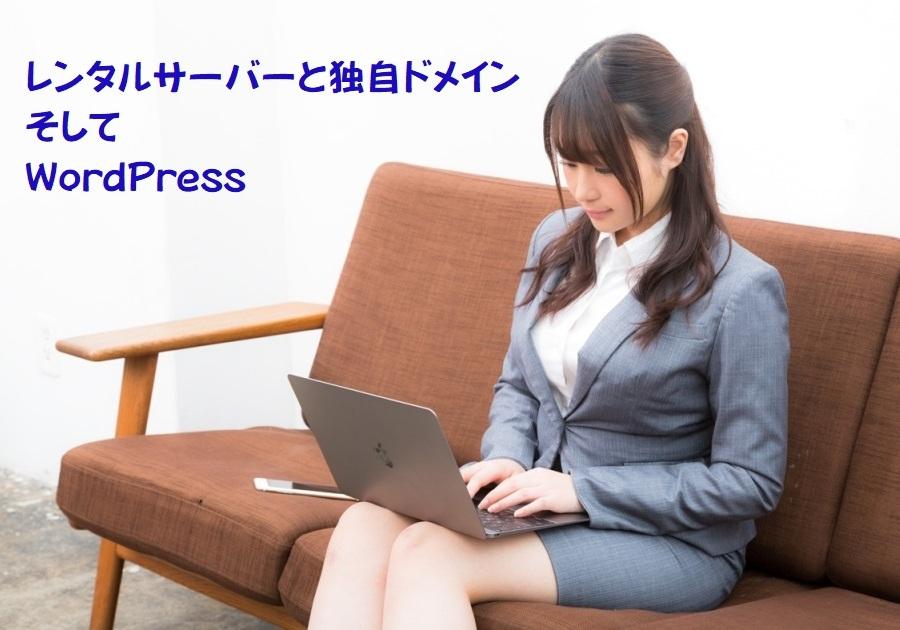 アフィリエイトで月収30万円,サイト作りに絶対必要なものはコレ!