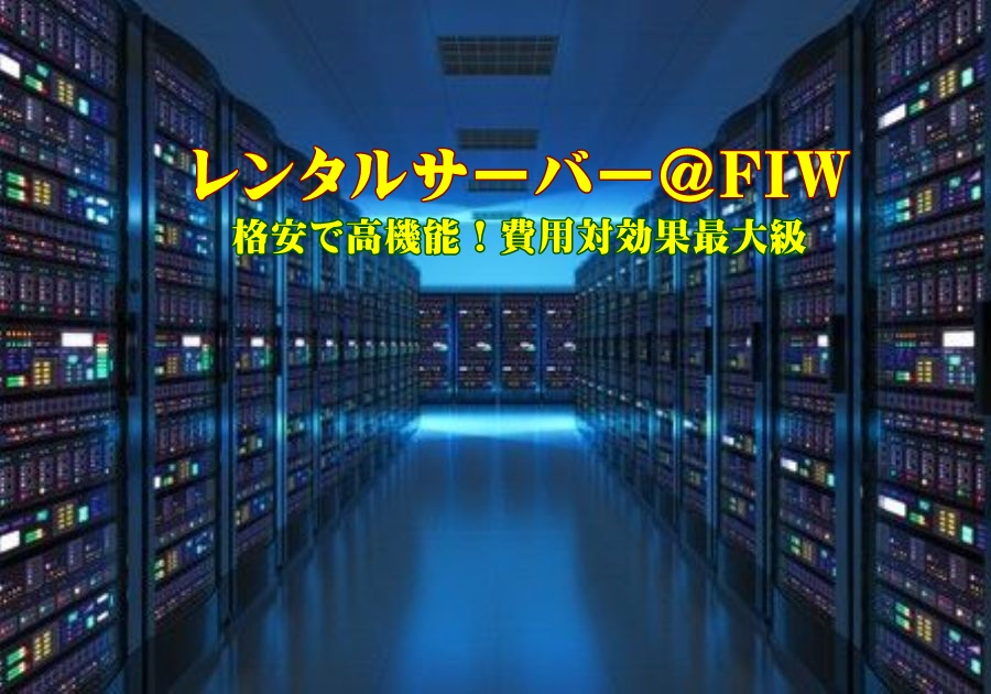 レンタルサーバー@FIW 格安で高機能!費用対効果最大級 初心者安心