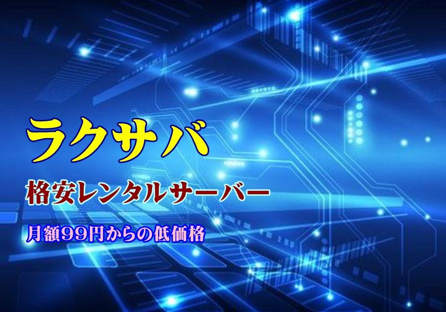 格安レンタルサーバー ラクサバはWordPress対応、プラン別機能詳細