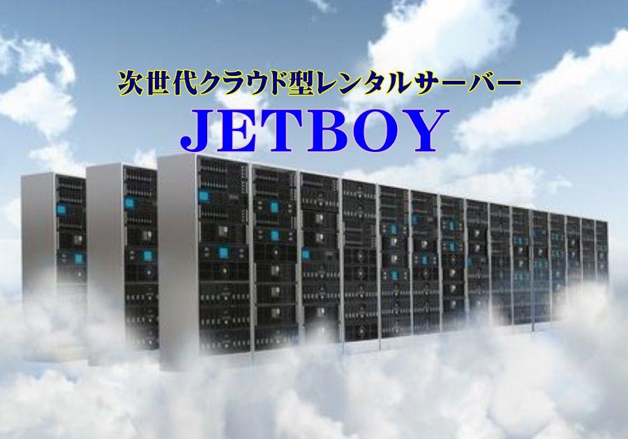 JETBOYレンタルサーバー WordPressサイト 無料SSL 無料お試し