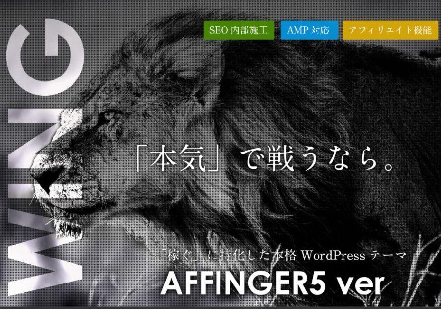 WordPressテーマ WING(AFFINGER5版)SEO対策と広告収入UP機能が標準