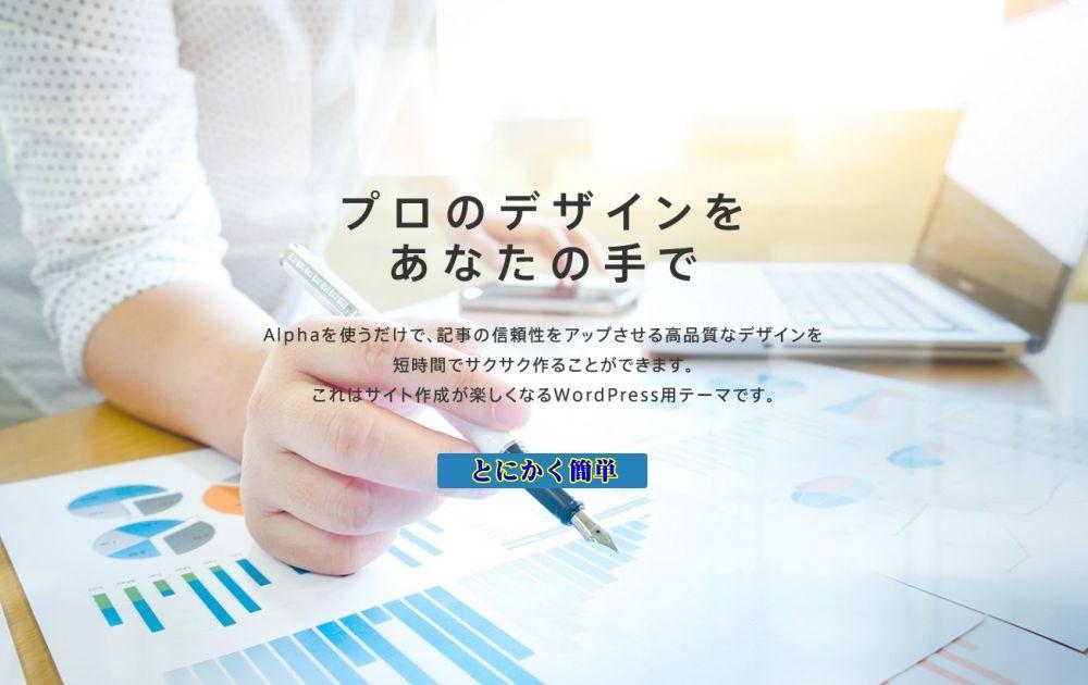 ALPHA2は初心者が即使えるWordPressテーマ 実践者の声を調べた