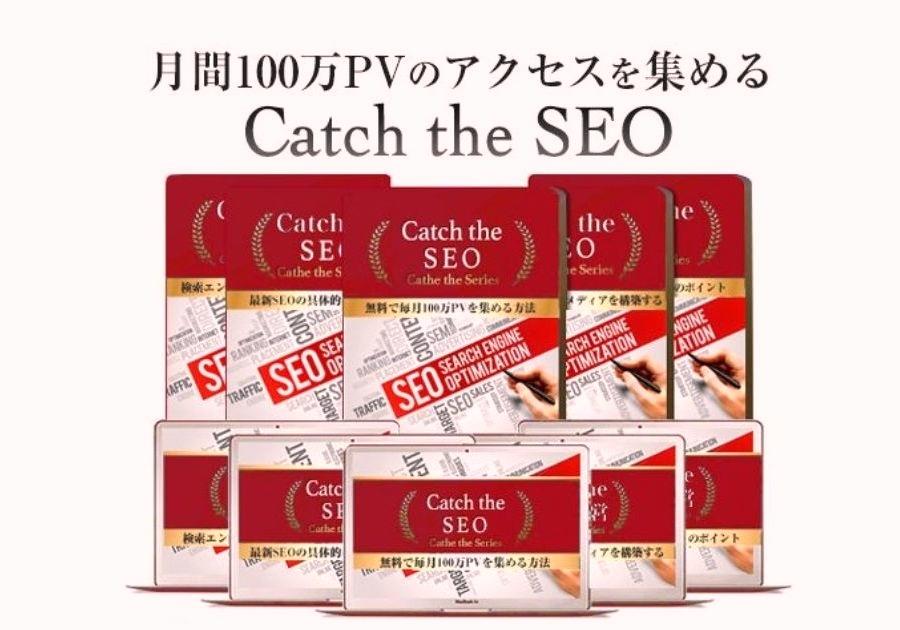 あなたのサイトに月100万アクセス!最新SEO集客法教えます