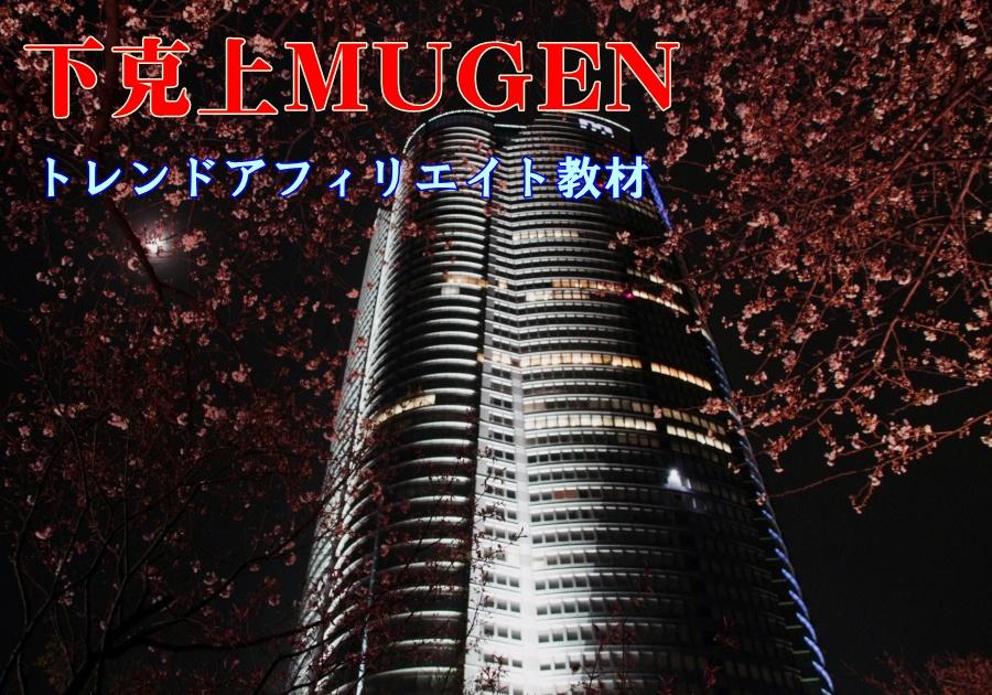 下克上MUGEN 購入の特典が素晴らしいトレンドアフィリエイト教材