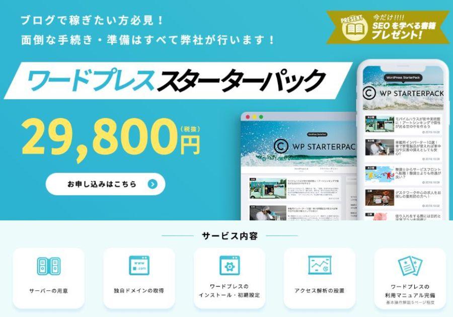 ワードプレス スターターパック ドメイン,サーバーの設定ブログ開設