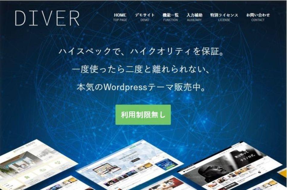 私が使用のWordPressテーマDiverを全力で紹介 簡単設定 超便利