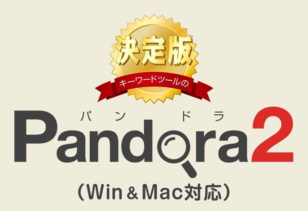 キーワード選定ツール パンドラ2 稼げるキーワード一覧をゲット