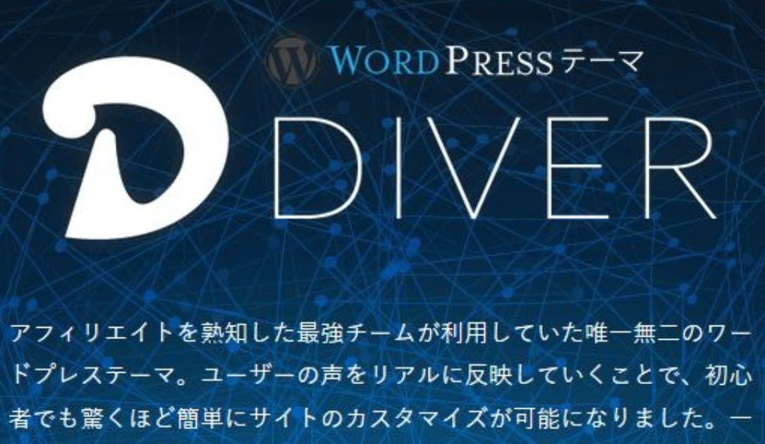 WordPressテーマDiver初心者も簡単操作 アップデート永久に無料