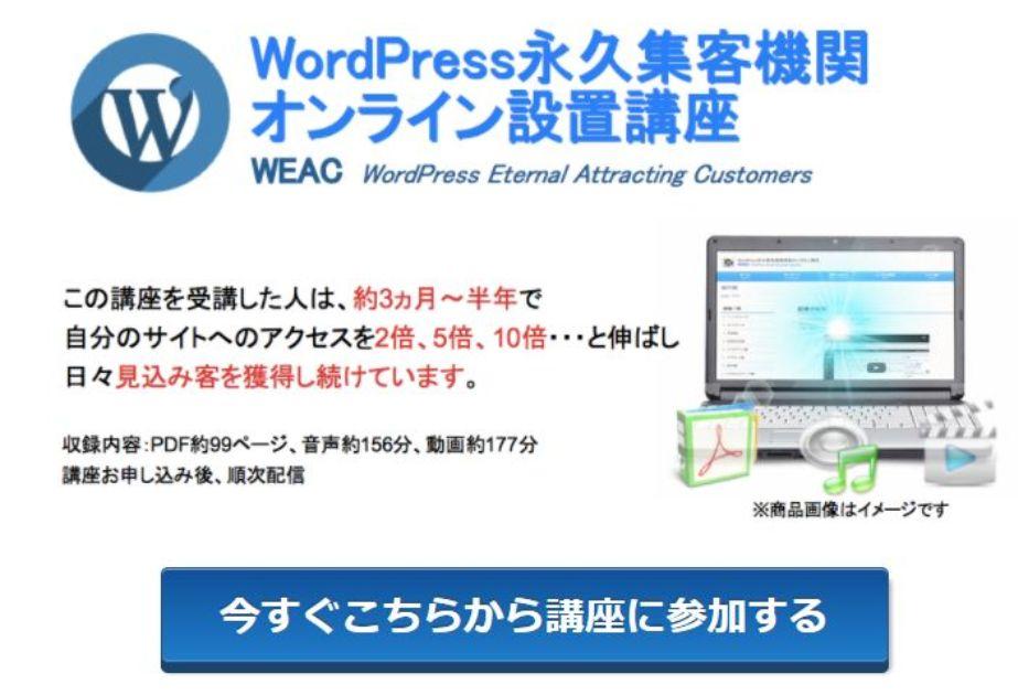 WordPress集客資産オンライン設置講座で稼ぐ方法を効果的に学ぶ