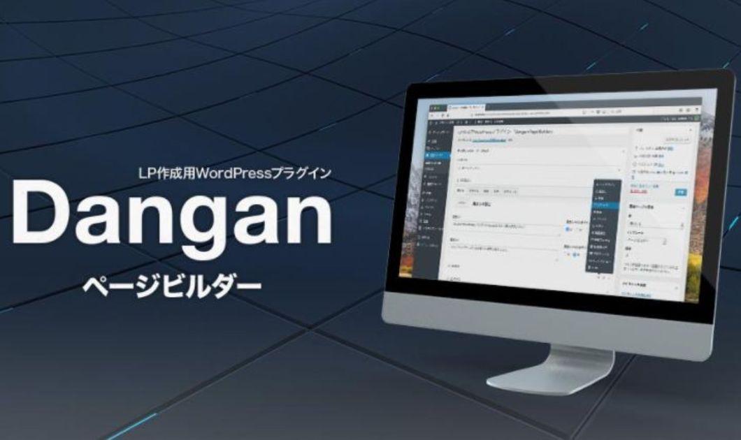 Danganページビルダー WordPressにLP作成機能を追加 簡単操作